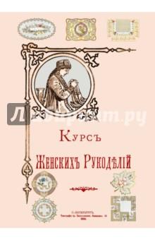 Курс Женских рукоделий.