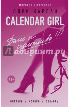 Calendar Girl. Долго и счастливо
