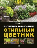 Стильный цветник. Популярная энциклопедия