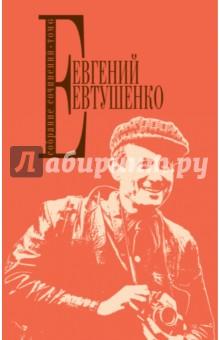 Собрание сочинений. Том 6 евтушенко е обещание стихи