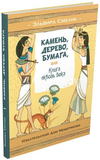 Камень, дерево, бумага, или Книга сквозь века, Смелик Эльвира Владимировна