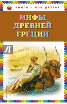 Мифы Древней Греции тантал 200 купить в ростове
