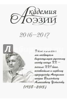 » Альманах  «Академия поэзии» 2016-2017