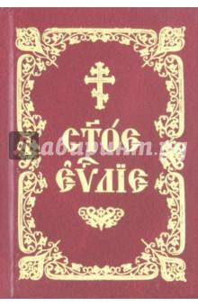 Святое Евангелие на церковнославянском языке евангелие на церковно славянском языке cdmp3