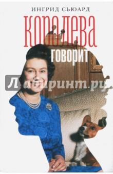 Королева говорит. Портрет королевы, написанный ею самой