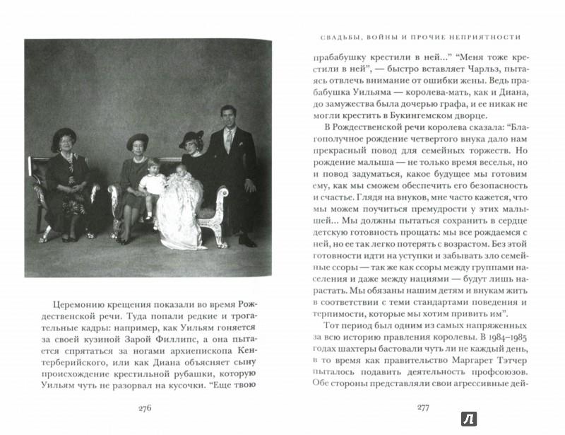 Иллюстрация 1 из 15 для Королева говорит. Портрет королевы, написанный ею самой - Ингрид Сьюард | Лабиринт - книги. Источник: Лабиринт