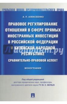Правовое регулирование отношений в сфере прямых иностранных инвестиций в Российской Федерации и КНР