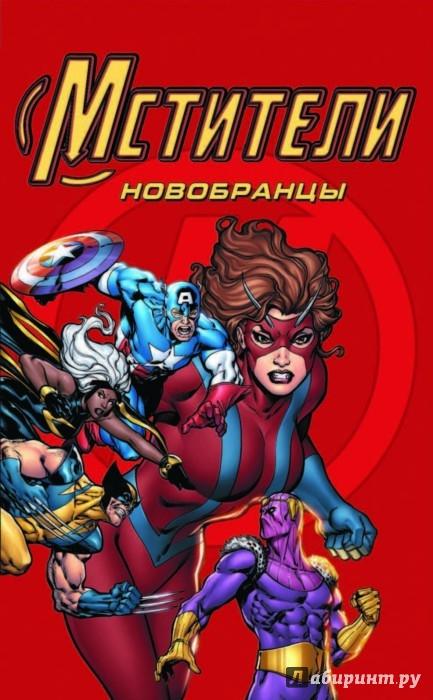 Иллюстрация 1 из 26 для Мстители. Новобранцы - Тобин, Паркер | Лабиринт - книги. Источник: Лабиринт