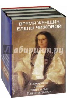 Время женщин Елены Чижовой