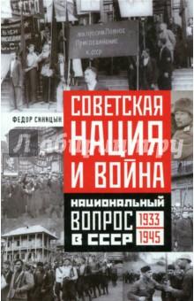 Советская нация и война. Национальный вопрос в СССР. 1933-1945 летопись российского кино 1930 1945