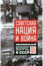 Обложка Советская нация и война