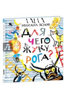 Яснов Михаил Давидович » Для чего жуку рога? Тридцать три считалки