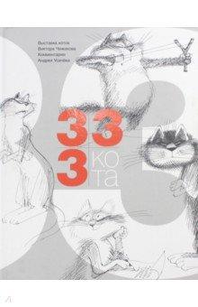 Усачев Андрей Алексеевич » 333 кота