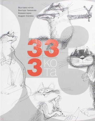 333 кота, Усачев Андрей Алексеевич