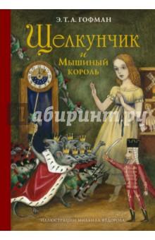 Купить Щелкунчик и Мышиный король, Эксмодетство, Сказки зарубежных писателей