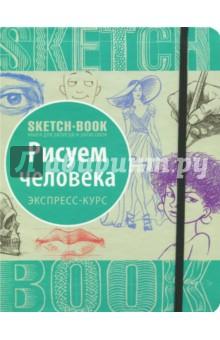 Sketchbook. Рисуем человека книги эксмо sketchbook книга для записей и зарисовок