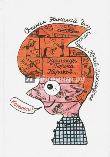 Однажды Борька Кириков… Комиксы, Н. Голь, Ю. Александров