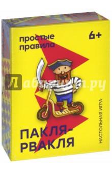 "Настольная игра ""Пакля-рвакля"" (PP-45)"