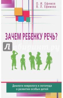 Зачем ребенку речь? Диалоги невролога и логопеда о развитии особых детей