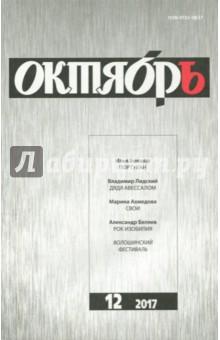 Октябрь. 2017. № 12