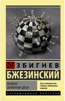 Великая шахматная доска