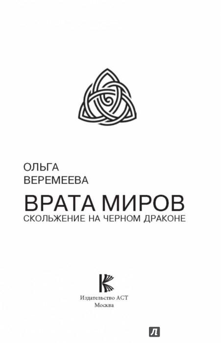 Иллюстрация 1 из 19 для Врата миров. Скольжение на Черном Драконе - Ольга Веремеева | Лабиринт - книги. Источник: Лабиринт