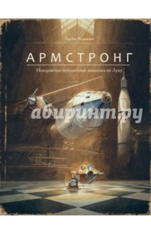 Купить Армстронг. Невероятное путешествие мышонка на Луну, Поляндрия, Сказки зарубежных писателей
