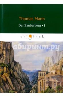 Der Zauberberg. Volume 1 сапоги quelle der spur 1013540