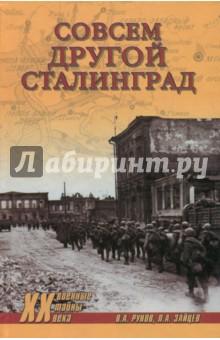 Совсем другой Сталинград куплю дачу в мясниковском районе