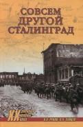 Совсем другой Сталинград