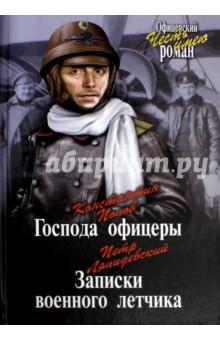 Господа офицеры. Записки военного летчика купить шлем летчика в минске