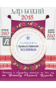 Календарь Православной хозяйки 2018 атаманенко и шпионское ревю