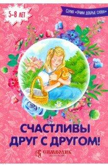 Савельев Дмитрий Сергеевич, Кочергина Елена » Счастливы друг с другом!