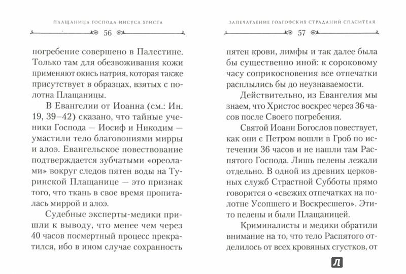Иллюстрация 1 из 5 для Тайна Туринской Плащаницы и Пасха Христова - Наум Архимандрит | Лабиринт - книги. Источник: Лабиринт