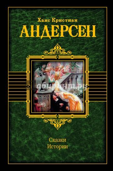 Сказки. Истории, Андерсен Ханс Кристиан