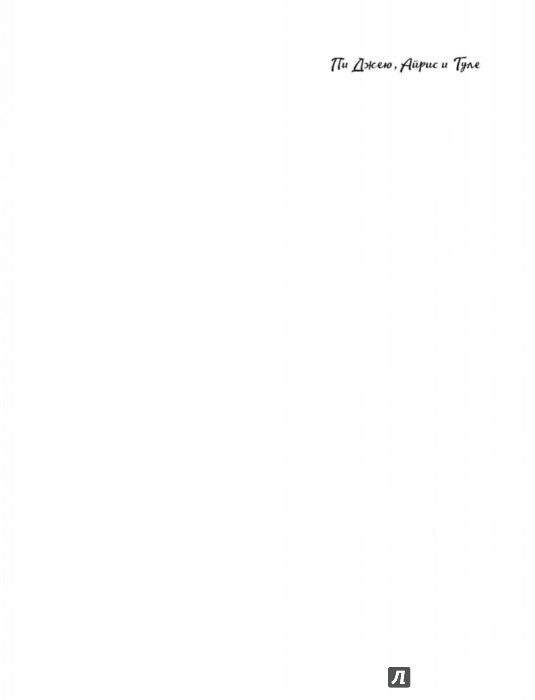 Иллюстрация 1 из 35 для Айрис Грейс. История особенной девочки и особенной кошки - Арабелла Картер-Джонсон | Лабиринт - книги. Источник: Лабиринт
