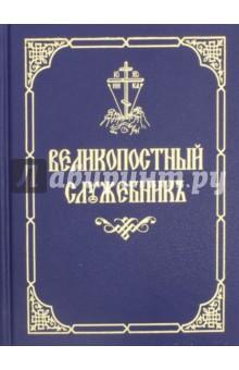 Великопостный служебник на церковнославянском языке отсутствует евангелие на церковно славянском языке