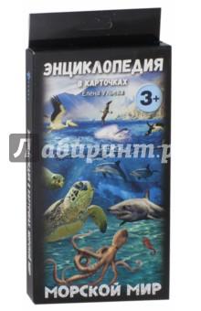 Морской мир елена александровна власова ряды
