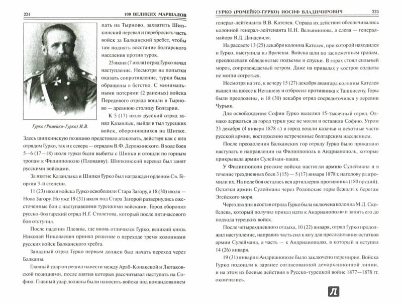 Иллюстрация 1 из 12 для 100 великих маршалов - Юрий Лубченков | Лабиринт - книги. Источник: Лабиринт