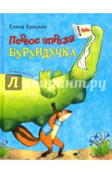 Первое апреля Бурундучка первое апреля сборник смешных рассказов и стихов