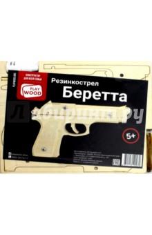 Сборная модель Резинкострел Берета (КД-2002) флаг пограничных войск россии великий новгород