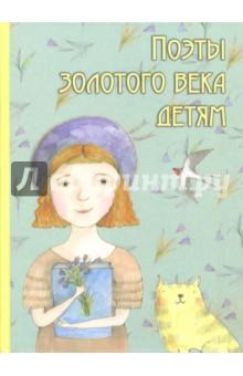 Купить Поэты золотого века детям, Оникс, Отечественная поэзия для детей
