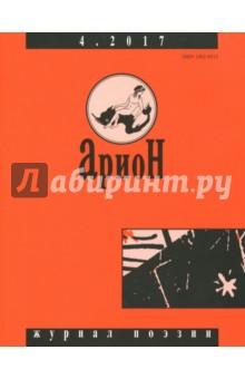 Журнал Арион № 4. 2017