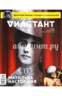 "Журнал ""Дилетант"" № 025. Январь 2018"