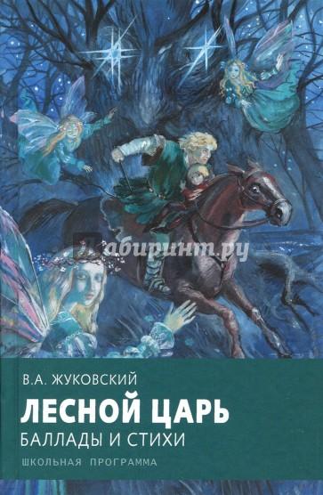 Лесной царь, Жуковский Василий Андреевич