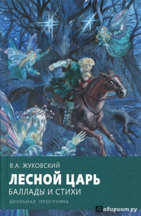 Иллюстрация 1 из 8 для Лесной царь - Василий Жуковский | Лабиринт - книги. Источник: Лабиринт