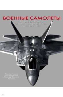 Военные самолеты. Легендарные модели