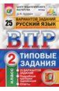 ВПР Русский язык 2кл. 25 вариантов. ТЗ, Кузнецов Андрей Юрьевич