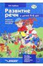 Обложка Развитие речи 4-6 лет. Учебное наглядное пособие