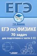 ЕГЭ по физике. 70 задач для подготовки к части 2 (С). Учебное пособие